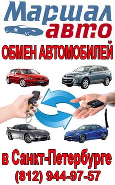 Фирма \'Маршал авто\' обмен автомобилей в Санкт-Петербурге и ЛО