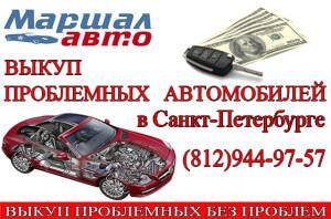 Выкупаем любые проблемные автомобиле по выгодной цене.