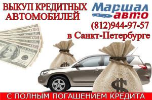 моментальный выкуп кредитных автомобилей любых моделей от 2000 года