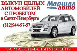 Выкуп целых автомобилей в Санкт Петербурге за наличный и безналичный расчёт