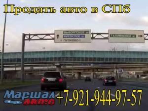 Продать авто в СПб