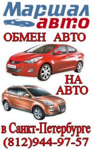Обмен авто на авто в санкт-петербурге с доплатой или без