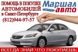 Помощь в покупке автомобилей