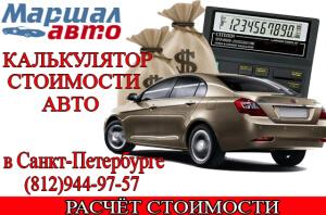 Калькулятор стоимости автомобиля