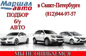 Подбор бу авто в Санкт-Петербурге