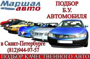 подбор бу автомобиля