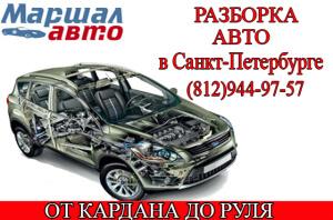 Разборка авто в Санкт-Петербурге