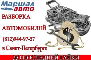 разборка автомобилей в Санкт-Петербурге