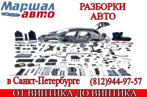 разборки авто