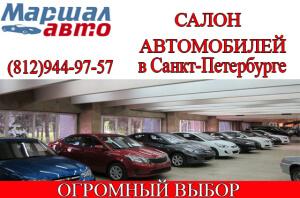 салон автомобилей на Жукова