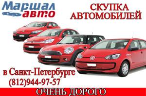 Скупка автомобилей в Санкт-Петербурге