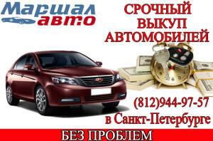 срочный выкуп автомобилей в Санкт-Петербурге