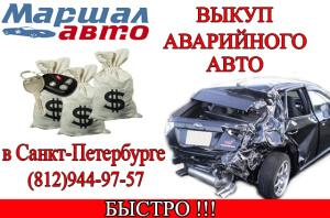 Выкуп аварийного авто