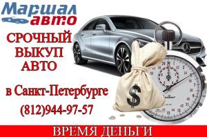 выкуп авто срочно
