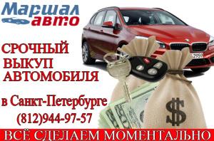 выкуп автомобиля срочно