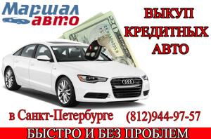 выкуп кредитного авто