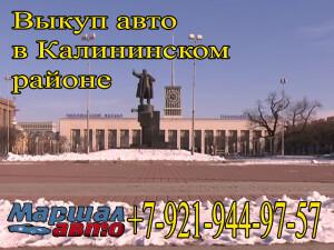 Выкуп авто в Калининском районе