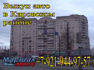 Выкуп авто в Кировском районе