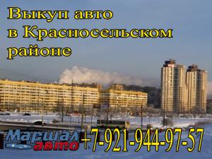 Выкупаем автомобили в красносельском районе за 10 минут.