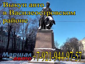 выкуп авто в Василеостровском районе
