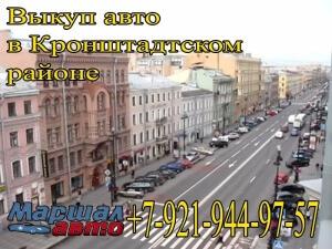 Выкуп авто в Кронштадтском районе