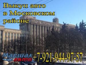 выкуп авто в Московском районе
