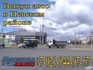 автосалон Маршал авто, выкупает автомобили в невском районе.