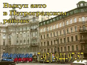 Выкуп авто в Петроградском районе