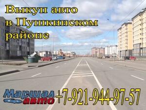 Выкуп автомобилей в любом состояние в Пушкине