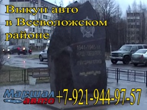 выкуп авто во Всеволожском районе