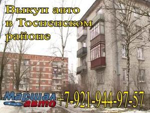 выкуп машин в Тосненском районе дорого