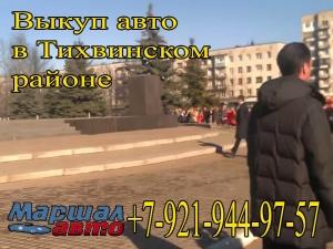 выкуп авто в Тихвинском районе Лен области