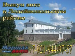 Лодейнопольский район помочь в продаже автомобиля