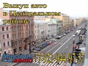 Выкуп автомобилей в центральном районе