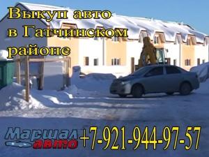 Маршал авто в Гатчино произведёт выкуп автомобилей