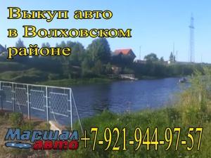 выкуп авто в Волховском районе Лен области