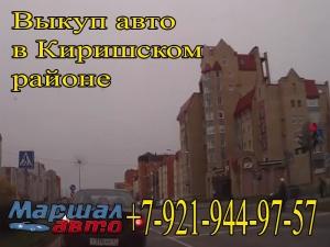 Выкуп авто в Киришском районе Ленинградской области